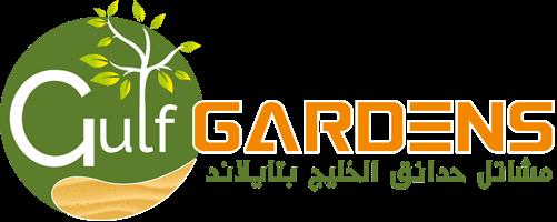 Gulf Gardens